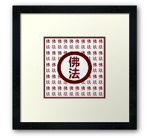 Art Prints for Circle in Dharma Tiles with Border Framed Print