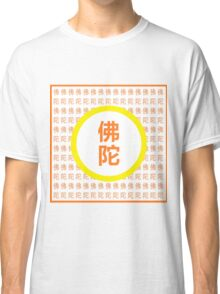 Circle in Buddha Tiles with Border Classic T-Shirt