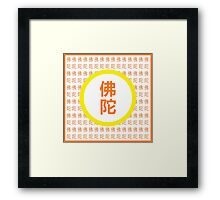 Circle in Buddha Tiles with Border Framed Print