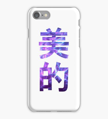 AESTHETIC - 美的II iPhone Case/Skin