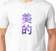 AESTHETIC - 美的II Unisex T-Shirt