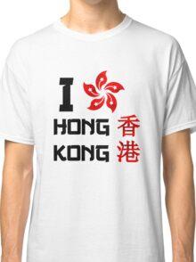 I Love Hong Kong Classic T-Shirt