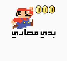 Pixel Art \ Mario Coins Unisex T-Shirt