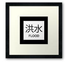 Flood Kanji Framed Print