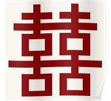 Simple Double Happiness Oriental Wedding Symbol Poster
