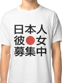 LOOKING FOR A JAPANESE GIRLFRIEND HARAJUKU JAPANESE LETTER Classic T-Shirt