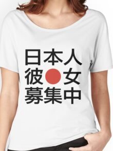 LOOKING FOR A JAPANESE GIRLFRIEND HARAJUKU JAPANESE LETTER Women's Relaxed Fit T-Shirt