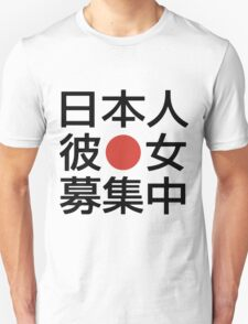 LOOKING FOR A JAPANESE GIRLFRIEND HARAJUKU JAPANESE LETTER T-Shirt