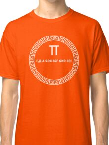 Pi  mathematical constant Cyrillic Style Graphic Tee geek Classic T-Shirt