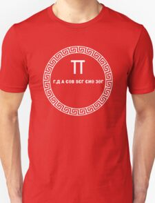 Pi  mathematical constant Cyrillic Style Graphic Tee geek Unisex T-Shirt
