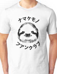 Sloth Fan Club - ナマケモノ ファンクラブ Unisex T-Shirt