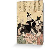 An updated version of the six poets - Toyokuni Utagawa - 1795 Greeting Card