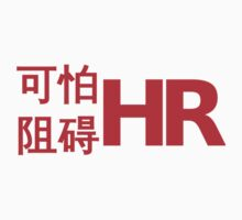 HR Logo by therealshu