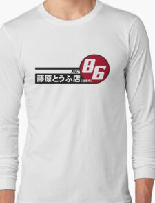 AE86 tofu delivery  Long Sleeve T-Shirt