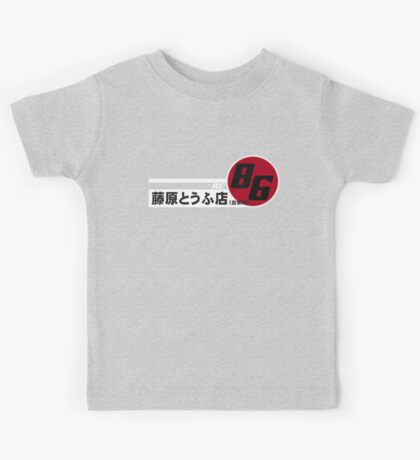 AE86 tofu delivery (wht prnt) Kids Tee
