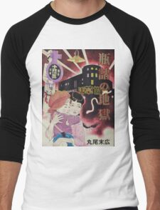 Suehiro Maruo - Collectibles Men's Baseball ¾ T-Shirt