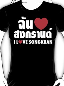 I Heart (Love) Songkran ~ Chan Rak Songkran ~ Thai Language T-Shirt