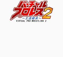 Virtual Pro Wrestling 2 T-Shirt
