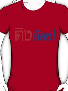 Ting Tong ~ Crazy in Thai Language Script T-Shirt
