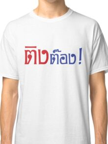 Ting Tong ~ Crazy in Thai Language Script Classic T-Shirt