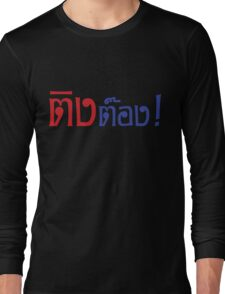 Ting Tong ~ Crazy in Thai Language Script Long Sleeve T-Shirt