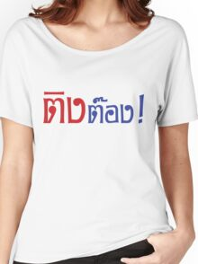 Ting Tong ~ Crazy in Thai Language Script Women's Relaxed Fit T-Shirt