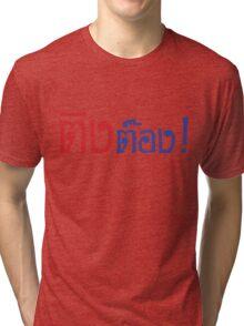 Ting Tong ~ Crazy in Thai Language Script Tri-blend T-Shirt