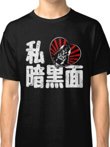 I love DarkSide Classic T-Shirt