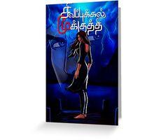 Mysterious Girl at a Blue Lake: Sivappu Kal Mookuthi Tamil Comics Merchandise Greeting Card