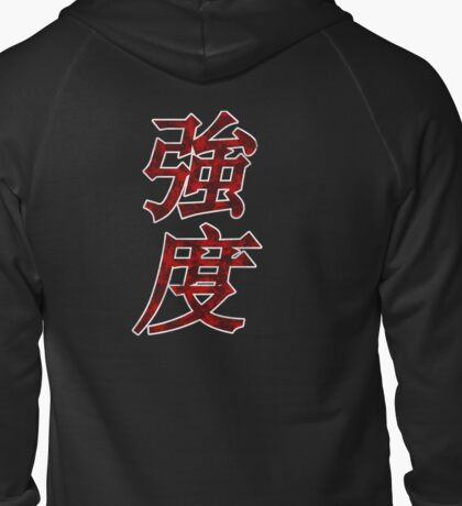 Strength In Chinese Zipped Hoodie