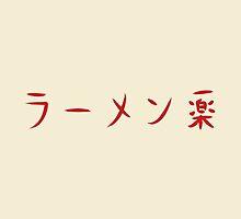 Ichiraku Ramen by langstal