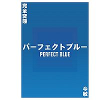 Perfect Blue Photographic Print