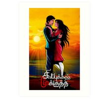 Romantic Couple against Sunrise on Beach: Sivappu Kal Mookuthi Tamil Comics Merchandise Art Print