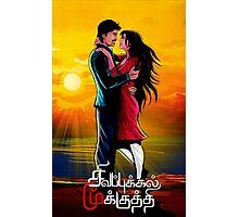Romantic Couple against Sunrise on Beach: Sivappu Kal Mookuthi Tamil Comics Merchandise Photographic Print