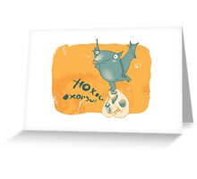 Boo.. Greeting Card