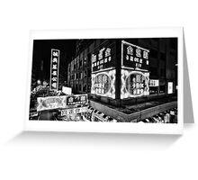 Kowloon, Mong Kok, Neon  Greeting Card