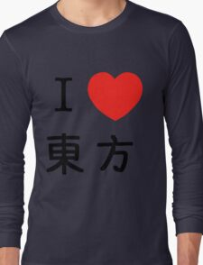 I Love Touhou (東方) Long Sleeve T-Shirt