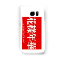 In the Mood for Love Samsung Galaxy Case/Skin