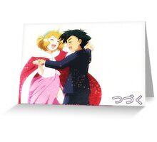 Kalos Queen Greeting Card