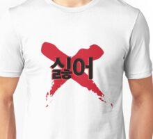 싫어 (Hate) Unisex T-Shirt
