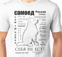 Samoyed. FAQ. Russian Edition Unisex T-Shirt