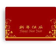 Chinese new year greeting card Canvas Print