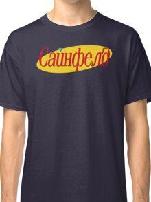 Cyrillic Seinfeld Logo Classic T-Shirt