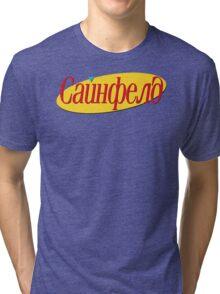 Cyrillic Seinfeld Logo Tri-blend T-Shirt