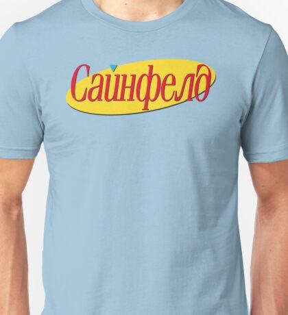 Cyrillic Seinfeld Logo Unisex T-Shirt