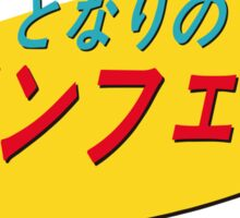 Japanese Seinfeld Logo Sticker