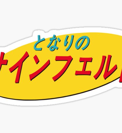 Japanese Seinfeld Logo Sticker