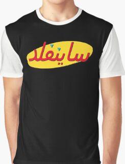 Arabic Seinfeld Logo Graphic T-Shirt