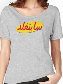 Arabic Seinfeld Logo Women's Relaxed Fit T-Shirt