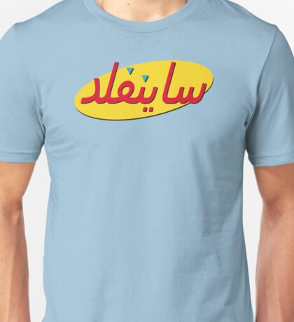 Arabic Seinfeld Logo Unisex T-Shirt